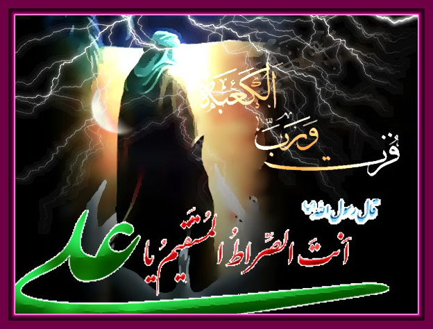 Image result for ?مولا علی?‎